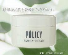 肌に優しいポリシー化粧品の販売(COMPLEX-SHOPのアメブロ)