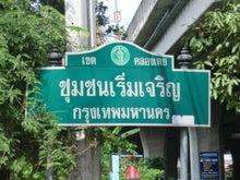 タイ暮らし-22