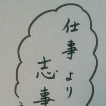 仕事より志事 9/2…
