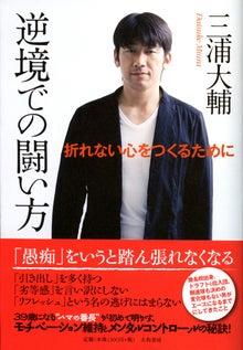 三浦大輔オフィシャルブログ「ハマの番長」 Powered by アメブロ-書籍表紙