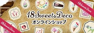 18SweetsDeco スイーツデコオンラインショップ