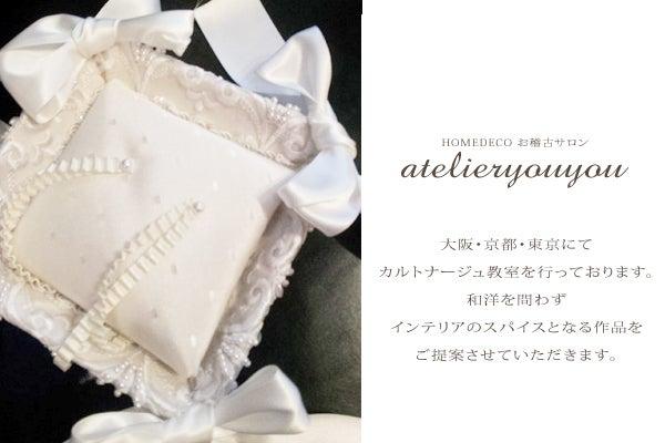 $atelier 愉 のブログ 大阪 ・京都・東京カルトナージュ教室