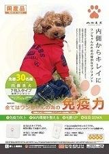 トイプードル☆ナッツだGO!GO!