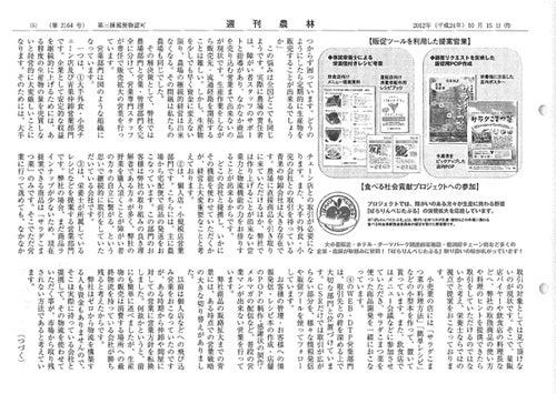 ファーマーズマーケット日記-04
