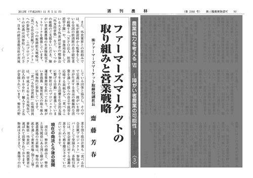 ファーマーズマーケット日記-05