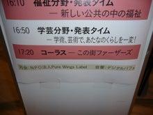 お父さんコーラス 『この街ファーザーズ』 は房総半島で東奔西走中!-20121117-10