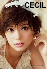 $岸本セシルオフィシャルブログ「JUST AS I'Am...」Powered by Ameba