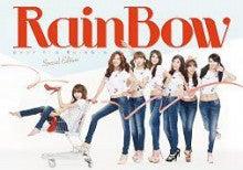 $RAINBOWオフィシャルブログ Powered by Ameba