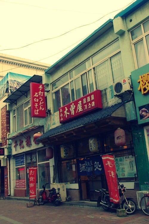 中国大連生活・観光旅行ニュース**-大連 開発区 木曽屋