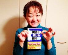 $主婦の起業は、『かたつむり』で!~彩塾[さいじゅく] 塾長MOMOオフィシャルブログ~