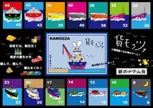 $新ボードゲーム党公式ブログ 『賽…しりそめし頃に…』-kamozza-poster