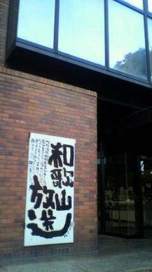 村上信夫 オフィシャルブログ ことばの種まき-2012112016050000.jpg
