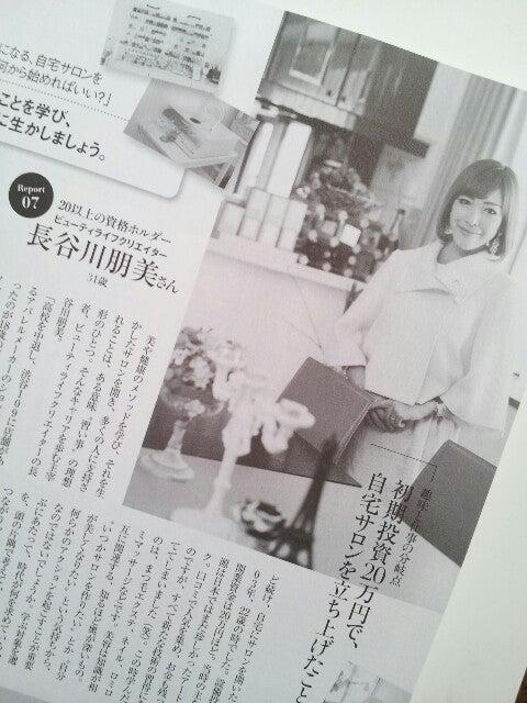 長谷川朋美オフィシャルブログ「BEAUTY☆LIFE」Powered by Ameba-picsay-1353459911.jpg