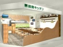 隠岐の島 ロマンティック愛ランド実行委員会-離島キッチン 浅草EKIMISE店