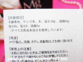 $美容ブロガー★miko★ の 見た目年齢 -5歳キープ!作戦-ピュールサボンMg成分画像3