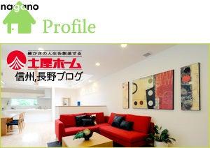 信州 長野 マイホーム新築、注文住宅のご用命は土屋ホームへ!プロフィールページはこちら