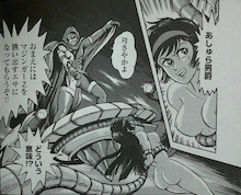 オモシロ探訪!-真マジンガー衝撃!Z編-5