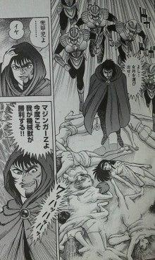 オモシロ探訪!-真マジンガー衝撃!Z編-4