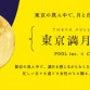 【東京満月ヨガの会】…