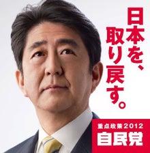 日本を、取り戻す。J-ファイル2012(Ⅱ) | 宮川典子オフィシャルブログ「きょうの典気」Powered by Ameba日本を、取り戻す。J-ファイル2012(Ⅱ) | 宮川典子オフィシャルブログ「きょうの典気」Powered by Ameba