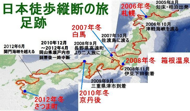 $歩き人ふみの徒歩世界旅行 日本・台湾編-冬の仕事