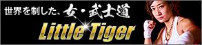 $女・武士道:Little Tiger(リトルタイガー)の『己に勝つ心』-LT公式