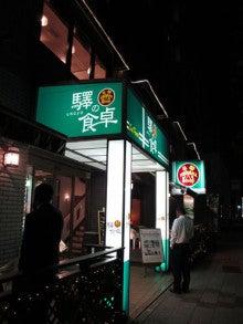 濱のどぜう の 『いろいろ通信』 by Yagichan-驛到着
