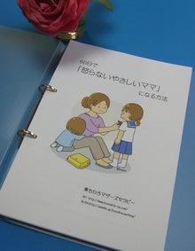 子育て心理相談室*子育ての悩みをスッキリ解消します!