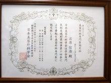 日本美容外科学会認定専門医Dr.石原の診療ブログ~いろんなオペやってます~-2012 美容外科学会専門医証