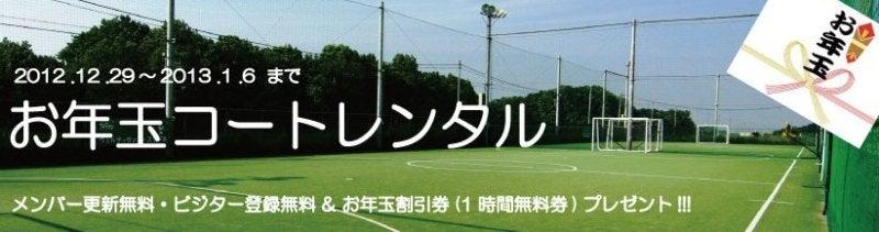 エコ・フットサル・パーク八王子オフィシャルブログ