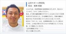 $『横ちんの珍道中♪』 are you happy?