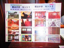 $Papionnage irise-旧石川製糸西洋館 ポストカード