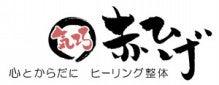 大阪府松原市のヒーリング整体「気巧赤ひげ」ホームページ