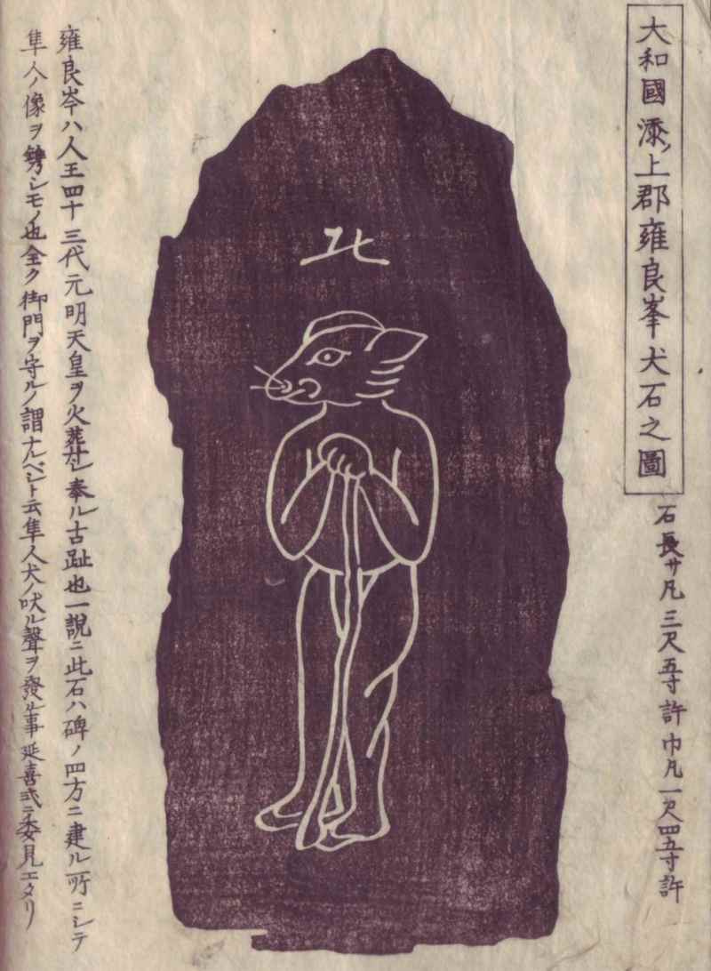 帝國ノ犬達-元明天皇