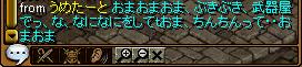ヘボ剣士の逸楽-40