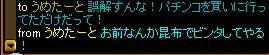 ヘボ剣士の逸楽-41