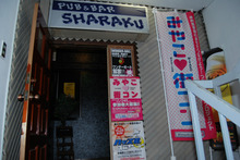 $こころ通信ブログ-sharaku1