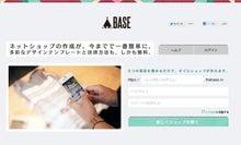 Webビジネス改善講座-「BASE」で無料ネットショップ開設できる訳