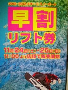 会津高原たかつえ|TAKATSUEスタッフブログ☆Takatsue's Back door-121125_sora4