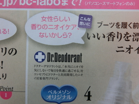 おしゃれ☆しよーよ!!-ドクターデオドランド