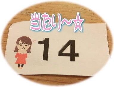 おしゃれ☆しよーよ!!-プレゼント当選