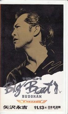 矢沢永吉激論ブログ 最新情報とコンサートツアー記録、記事コレクション-budokan