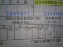年収300万(´・ω・`)貧乏公務員でも前向きに生きたい-23年所得