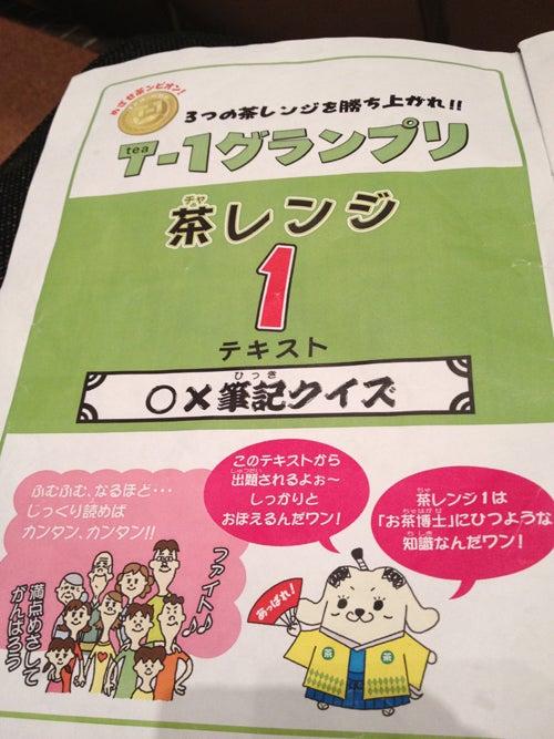 茶レンジ1 ○×筆記クイズ