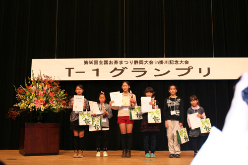 T-1グランプリ 表彰式
