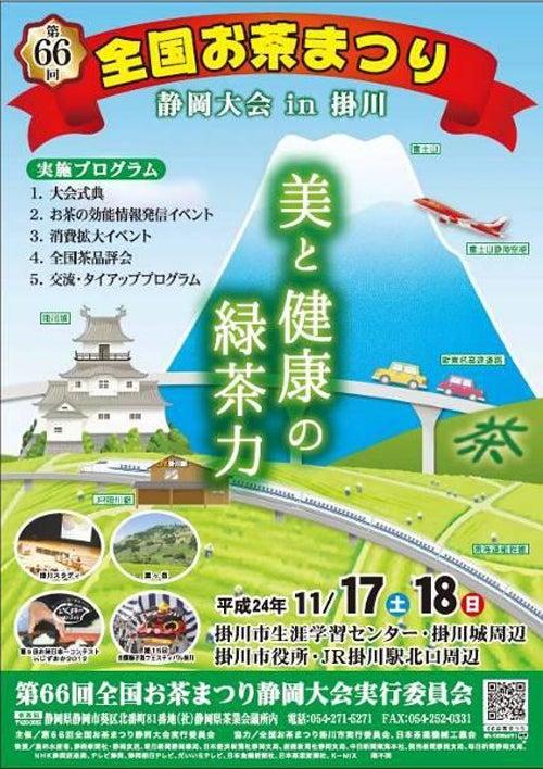 第66回全国お茶まつり 静岡大会