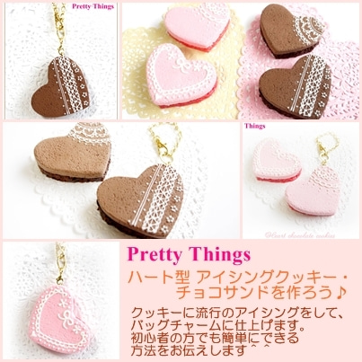 ☆ Puamelia ☆ -Pretty Things クリマWS作品