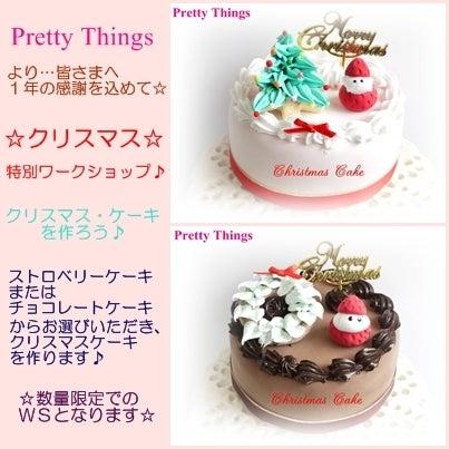 ☆ Puamelia ☆ -Pretty Things クリマWS作品