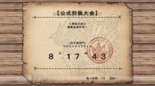 $マサムネ、いざ参る(`・ω・´)-第58回ルコ韋駄天片手