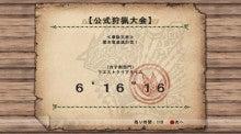 $マサムネ、いざ参る(`・ω・´)-第60回ガノ亜種韋駄天片手